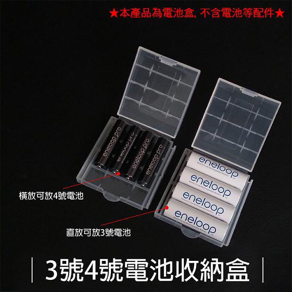 御彩數位@3號 4號 鋰電池存儲盒 電池收納盒 充電電池 存放盒 電池 通用型鋰電池盒 收納盒 儲存盒