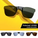 時尚款偏光夾片 近視夾片墨鏡 磁吸偏光夾片 防眩光 輕巧 方便 抗UV400 近視最佳首選