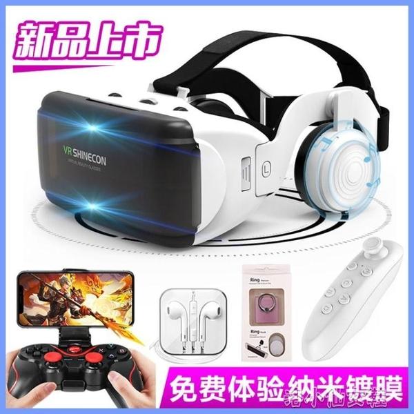vr眼鏡虛擬現實手機專用眼睛v r頭戴式oppo華為vivo通用3d游戲va 洛小仙女鞋