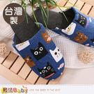 室內拖鞋 台灣製成人款保暖紗蓄熱拖鞋 魔...
