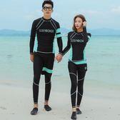 情侶潛水服  女男分體長袖長褲水母衣 浮潛沖浪泳衣套  裝速干防曬韓國