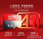 A1至尊64g手機內存卡高速通用儲存卡 micro sd卡 tf卡 記憶卡 創時代3c館