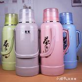 熱水瓶家用暖壺學生用宿舍暖瓶大容量開水瓶塑料保溫瓶水壺茶瓶 小確幸生活館