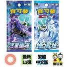 第十一彈 寶可夢PTCG 劍&盾 漆黑幽魂+銀白戰槍 擴充包(送卡套) S6 5/7發售