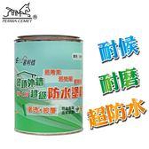 【伯馬易利修】防水漆 超級防水塗料 防水膠 防水面漆 1公升