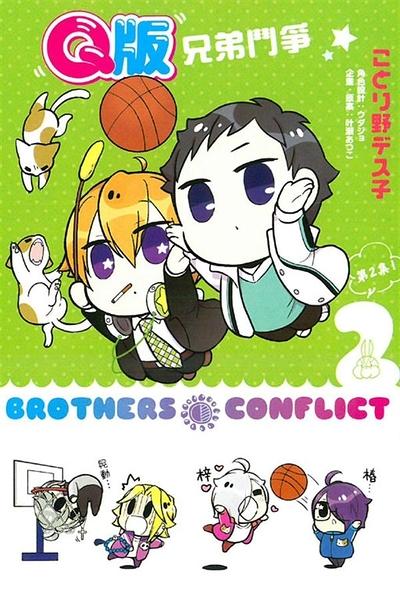 (二手書)Q版 BROTHERS CONFLICT兄弟鬥爭(2完)
