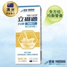 立攝適 雀巢均康營養配方 (香草) 24罐/箱