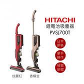 日本原裝  限時優惠促銷↘ HITACHI 日立 PVSJ700T 直立/手持兩用 吸塵器 香檳金 免紙袋 台灣公司貨