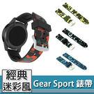 三星 Gear Sport 錶帶 穿孔式...
