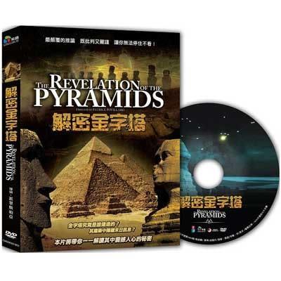 降價促銷★解密金字塔DVD