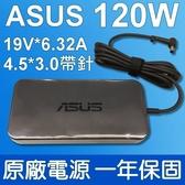 ASUS 19V 6.32A 變壓器 120W 華碩 充電器 電源線  ZENBOOK UX501V UX501VW ROG G501 J JW UX501 UX501J UX501JW UX501LW