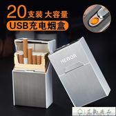 新年禮物-煙盒-20支裝煙盒打火機充電創意香菸盒-艾尚精品 艾尚精品