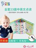 兒童故事機 幼兒童故事機英語學習神器寶寶點讀書小孩有聲智慧愛玩點讀發聲書LX 小天使 618