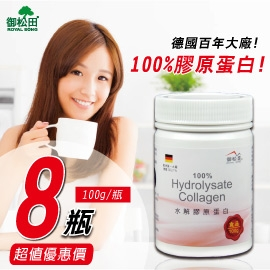 【御松田】水解膠原蛋白(100g/瓶)-8瓶
