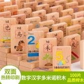 100數字漢字多米諾