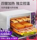 Loyola/忠臣 LO-15L電烤箱家用烘焙多功能全自動小烤箱小型烤箱 NMS 220V小明同學
