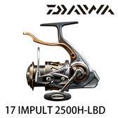 漁拓釣具 DAIWA 17 IMPULT 2500H-LBD (手剎車捲線器)