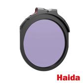 Haida 海大 M10 Drop-in 快插式 圓形濾鏡 夜空鏡 夜景濾鏡 星空濾鏡 快速抽換 免旋轉 公司貨 HD4265
