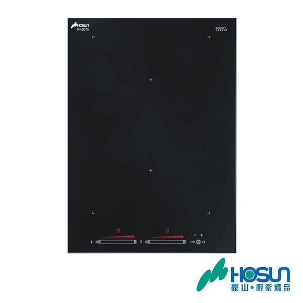 送原廠基本安裝 豪山 調理爐 連動IH微晶調理爐(220V) IH-2075