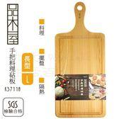 【九元生活百貨】品木屋 K3711A 手把料理砧板/L 料理板 切菜板 原木砧板 UdiLife