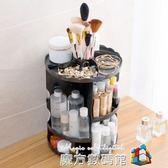 旋轉化妝品置物架梳妝臺收納架 桌面多層塑料護膚品收納盒 igo魔方數碼館