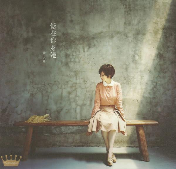 黃乙玲 惦在你身邊 CD附DVD (購潮8)