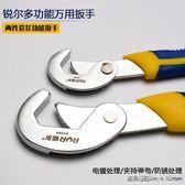 銳爾多功能扳手萬用能活動板手活口板手快速開口管鉗工具套裝解憂雜貨鋪