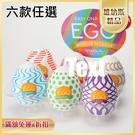 自慰器 情趣用品 TENGA EGG WONDER 歡樂系列 6款任選 自慰套 自愛器