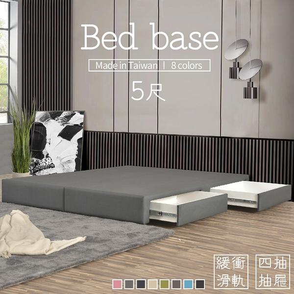 床底【UHO】亞格貓抓皮5尺四抽床底-吸附滑軌
