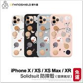 【犀牛盾】iPhone X XS Max XR 防摔手機殼 冒牌氣球 防摔背蓋 手機殼 軟殼 保護殼 手機套