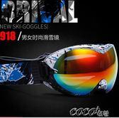 滑雪鏡 滑雪鏡成人雙層防霧雪地護目鏡男女戶外滑雪眼鏡裝備可卡雪鏡 igo coco衣巷