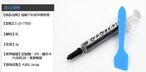 【超人百貨M】信越 X-23-7783-D 頂級奈米導熱膏