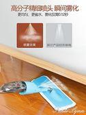 噴霧噴水免手洗平板拖把家用瓷磚地一拖凈懶人神器干濕兩用拖布 HM  范思蓮恩