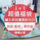 【新年福袋1+1】 單人/雙人/加大 防蹣抗菌兩用被床包組 (隨機出貨)