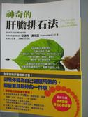 【書寶二手書T1/醫療_JLX】神奇的肝膽排石法_黃鈺雲