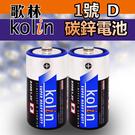 【我們網路購物商城】KB-KUC104A 歌林1號碳鋅電池-4入 電池