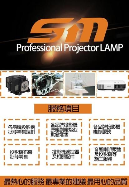 EPSON ELPLP54 副廠投影機燈泡 For EB-X7、EB-X72、EB-X8