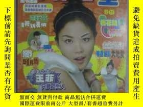 二手書博民逛書店青春之星1999年第11期【附贈郭富城海報一張罕見大16開】18