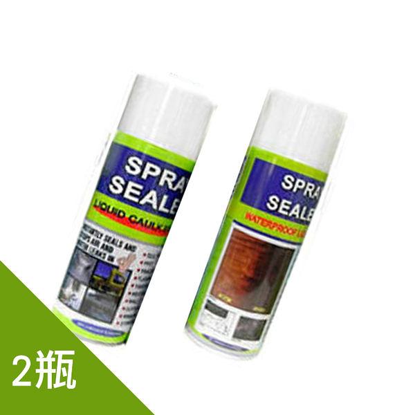 《防漏大師》壁癌專家DIY塑鋼噴漆/防水噴漆(共2瓶)防潮/防霉/防鏽/修繕/強效/防漏