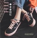 2020夏季新款帆布鞋女學生韓版百搭平底小白鞋原宿ulzzang板鞋「時尚彩紅屋」