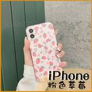 粉色草莓 蘋果 iPhone 11 12 Pro max iPhoneXR XSmax i7 i8 Plus SE2 粉紅泡泡 側邊愛心 手機殼 軟殼