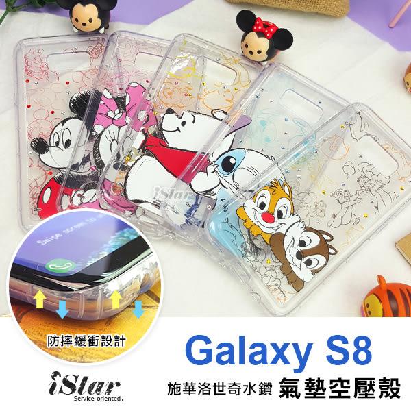 三星 S8 空壓殼 手機殼 迪士尼 正版授權 施華洛世奇/水鑽/彩繪/透明 軟殼 5.8吋 Samsung 米奇/史迪奇