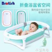 貝魯托斯嬰兒洗澡盆寶寶可坐躺折疊浴盆新生兒用品通用大號沐浴盆 MKS年終狂歡