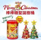 韓國 Chupa Chups 加倍佳 棒棒糖 聖誕樹桶 550g【美日多多】
