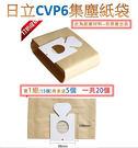 15片✿副廠✿日立✿集塵袋CV-P6/C...