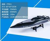 2018新品飛輪超大號電動高速無線競賽遙控快艇充電船模型男孩玩具 WE1311『優童屋』