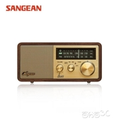 藍芽喇叭 SANGEAN/山進布魯斯 家用小型復古藍芽音箱低音炮音響臺式收音機 百分百