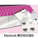 【飛兒】滑順靈敏! MacBook Retina/Air/Pro Touch bar 11/13/15 吋 觸控板保護貼