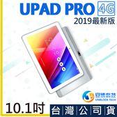 【台灣公司貨】10.1吋 安博平板電腦 UPAD PRO 4G 台灣版 2019 新款 16GB 可通話 雙卡雙待
