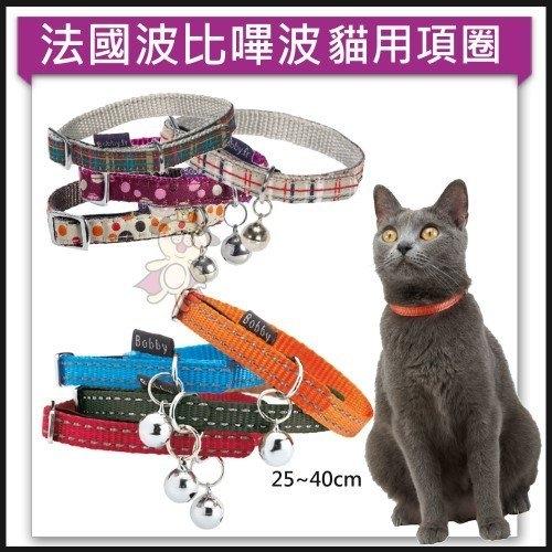 *WANG* 法國 波比嗶波 寵物項圈 貓用/狗用 多款可愛樣式 尺寸可選(款式隨機出貨)